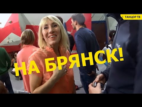 На Брянск!