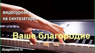 Ваше благородие  Видеоурок на синтезаторе