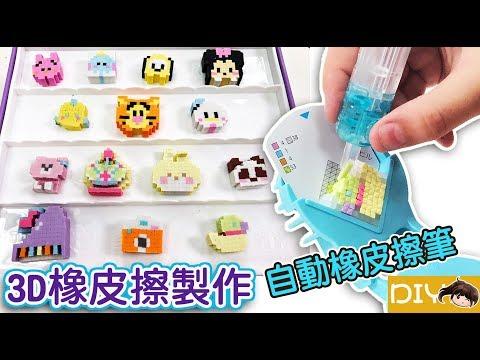 【DIY】3D橡皮擦豪華製作組,自動出橡皮擦的自動筆[NyoNyoTV妞妞TV玩具]