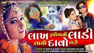 LAKH RUPIYA NI LADI LAYO DAVO BHARI | VIKRAM CHAUHAN | NEW GUJRATI SONG | BBF
