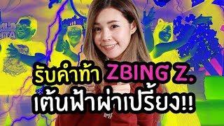 เมื่อแป้ง Zbing z. ท้าทีม OS เต้นฟ้าผ่าเปรี้ยง!!