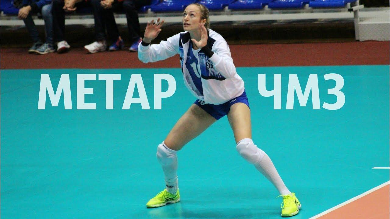 НАСТОЯЩАЯ ЛЮБОВЬ - волейбольный клуб Метар ЧМЗ Челябинск