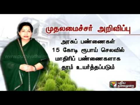 TN Assembly: Annoucements for Agriculture department