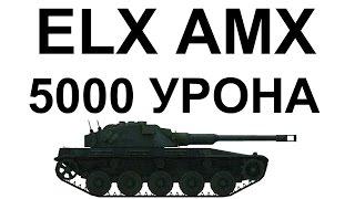 ELC AMX. 2759 Чистого опыта. 5000 Урона. 3 отметки на стволке!