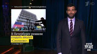 Вечерний Ургант. Новости отИвана.(18.10.2017)
