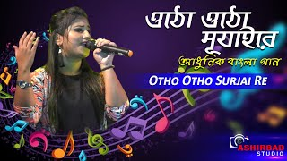 Otho Otho Surjai Re ( Anusandhan) | Movie song | Cover by Ujani