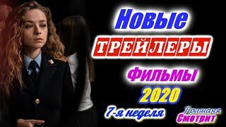 Новинки 2020 года. Новые трейлеры на русском языке. 7 - я неделя 2020 года. Ожидаемые фильмы 2020