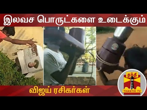 இலவச பொருட்களை உடைக்கும் விஜய் ரசிகர்கள்... | Oru Viral Puratchi | Vijay Fans | Freebies