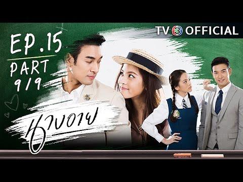 นางอาย NangEye EP.15 ตอนที่ 9/9 (ตอนจบ)   04-12-59   TV3 Official