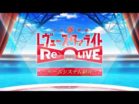少女☆歌劇 レヴュースタァライト -Re LIVE- スタリラゲームシステム紹介
