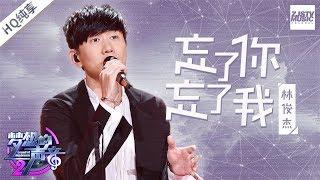 [ 纯享版 ] 林俊杰《忘了你忘了我》《梦想的声音2》EP.10 20180105 /浙江卫视官方HD/ thumbnail