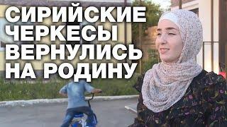 Gambar cover Сирийские черкесы надеются вновь стать своими на родине