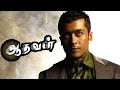 Aadhavan aadhavan full tamil movie scenes suriya as a professional assassin suriya mass scene mp3