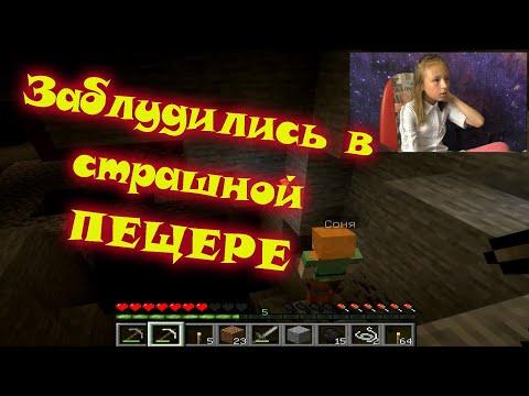 Приключения в Майнкрафте. Заблудились в  заброшенной пещере и исследуем странный замок