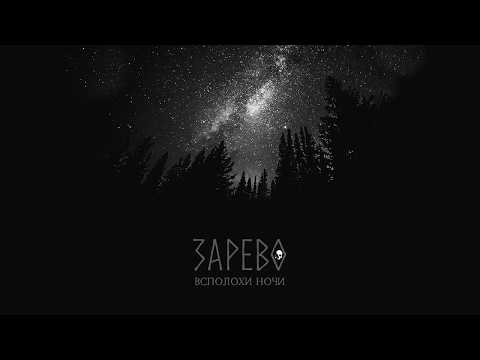 Зарево - Всполохи ночи | Blazes of the Night (Full Album Premiere)