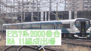 E257系2000番台NAー11編成出場、E217系Y 49編成廃車回送される〜信州鉄道ニュース〜