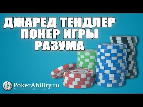 Книга Джаред Тендлер - Покер:Игры разума. В наличии в твердом переплете!
