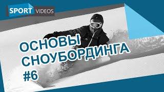 Основы катания на сноуборде. Урок №6: покорение вершин