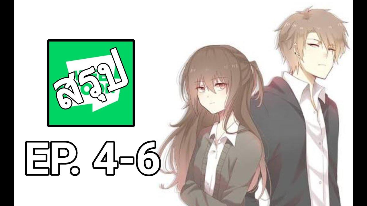 [Tsugumi Time] สรุป WEBTOON เรื่อง เปลี่ยนฝันร้ายให้กลายเป็นรัก ตอนที่ 4-6 ft.KAITO