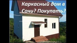 Обзор дома в Сочи. Мкр-н Богушевка, цена 5,9 млн.