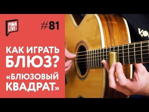Как научиться играть блюз на гитаре видео