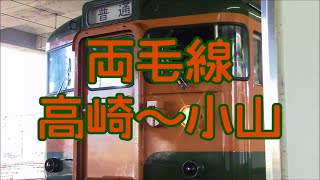 Download Video 【全区間前面展望】両毛線 高崎~小山 Ryōmō Line Takasaki to Oyama MP3 3GP MP4