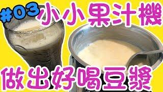 『Ann cooking』在家也能做出好喝的豆漿!!!豆漿和豆渣餅乾(Part1豆漿製作)