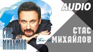 Стас Михайлов  - Не зови, не слышу feat. Елена Север  (Альбом