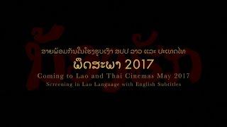 Official Trailer - ນ້ອງຮັກ (Dearest Sister) - Lao PDR, 2016