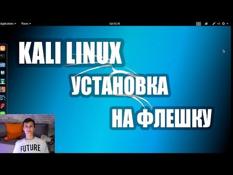 Установка Kali Linux на Флешку | Путь хакера #1 | Under