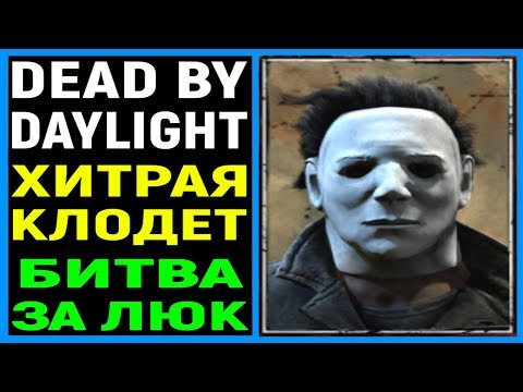 Dead by Daylight - Дед бай Дейлайт - Тень / Майкл Майерс в ДбД / Хитрая Клодетт Морель
