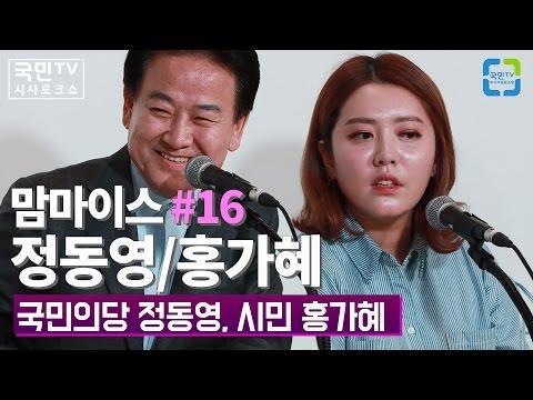 맘마이스 #16 국민의당 정동영, 시민 홍가혜