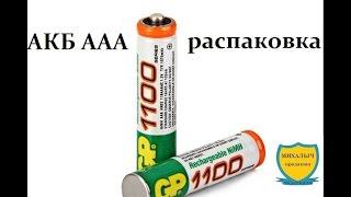 РОЗПАКУВАННЯ №33.Акумулятори AAA.