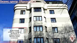 Смотреть видео WIKIMETRIA  Бизнес-центр: Образцова, 4   АРЕНДА ОФИСА В МОСКВЕ онлайн