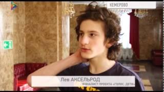 Участники детского Голоса спели для кузбассовцев