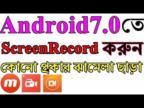How To Fix Android 7.1 Nougat  ScreenRecord Problem I Mobizen,Du Recorder I Bangla I DEEPTO TECH
