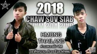 Chaw sov siab - วง ที่ระบาย ft วง Tus kheej (ค่ายเพลงม้ง VM)