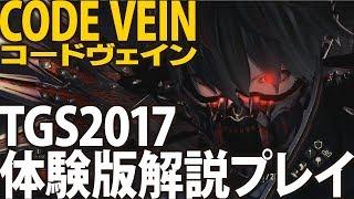 9月21日~24日まで開催している東京ゲームショウ2017に出展中のCODE VEI...