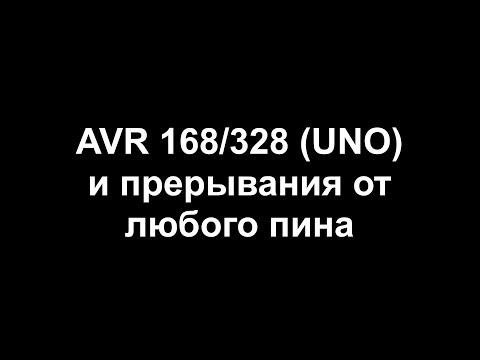 AVR 168/328 и прерывания от любого пина