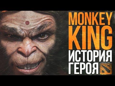 видео: dota 2 lore - monkey king ИСТОРИЯ ГЕРОЯ