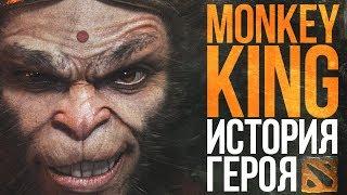 DOTA 2 LORE - MONKEY KING ИСТОРИЯ ГЕРОЯ