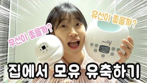 [조리원 퇴소 후] 집에서 유축하기 / 무선 유선 다 써봤어요! (Feat. 시밀레 유축기)