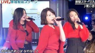 20171130 原宿駅前ステージ#71⑧『青い赤』原駅ステージA.