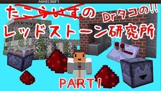 【たこらいす】Dr.タコのレッドストーン研究所!! パート1 【マインクラフト】 (お手軽ゲート!! 編)