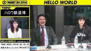 特集「ハロワ鉄道博」 ① 村井美樹 検索動画 9