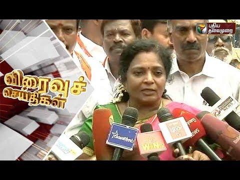 Speed News | விரைவுச் செய்திகள் - 1 | 19/10/2017 | Puthiya Thalaimurai TV