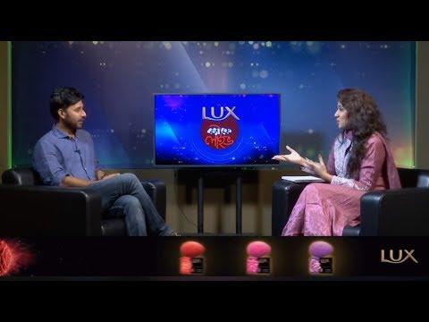 মনোজ প্রামাণিক; লাক্স ক্যাফে লাইভ পর্ব- ৭৩ || LUX Cafe Live with Manoj Pramanik
