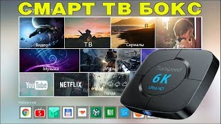 нОВИНКА! СМАРТ ТВ ПРИСТАВКА Transpeed T98 TV Box на процессоре Allwinner H6 Android 9.0 ОБЗОР
