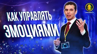 Евгений Спирица - Вебинар Эмоции и Состояния