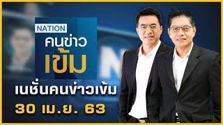 เนชั่นคนข่าวเข้ม | 30 เม.ย. 63 | FULL | NationTV22